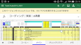 Screenshot_2015-06-24-23-15-56