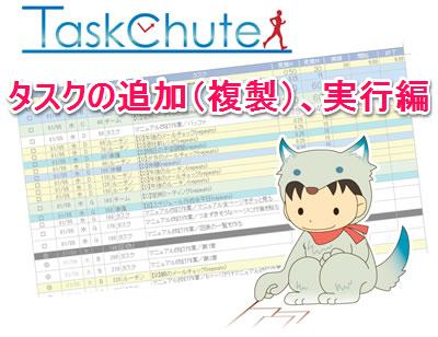 TaskChuteAddComplete