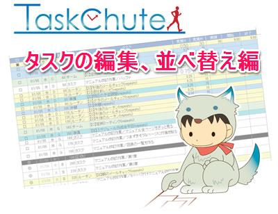 TaskChuteModifySort 2